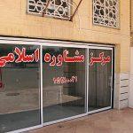 تصاویر افتتاح مرکز مشاوره اسلامی توسط حوزه علمیه یزد