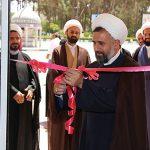 «مرکز مشاوره اسلامی» در یزد راه اندازی شد