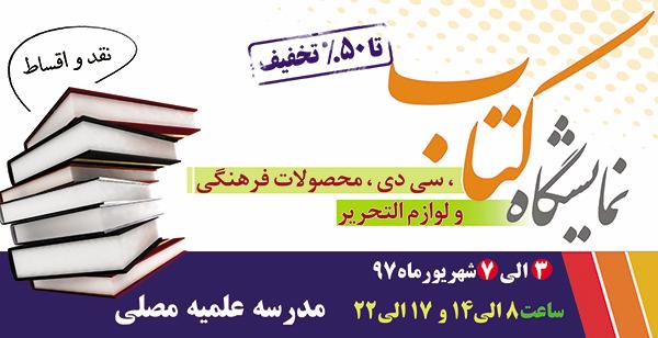 نمایشگاه کتاب با تخفیف ۵۰درصد در مدرسه علمیه مصلی یزد دایر شد