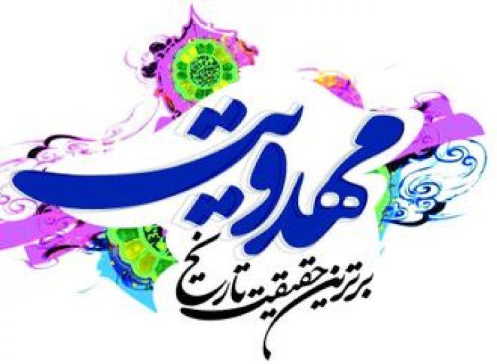 پذیرش رشته تخصصی مهدویت سطح ۳ حوزه علمیه استان یزد