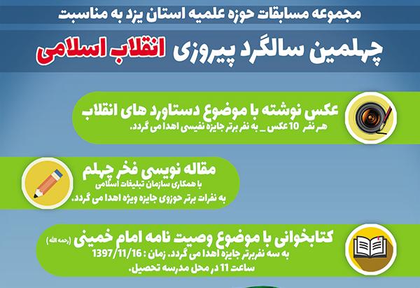 جزئیات مجموعه مسابقات حوزه علمیه یزد در دهه فجر +پوستر