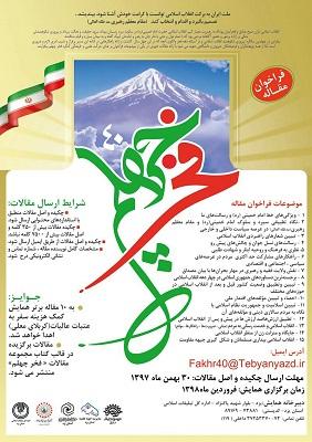 همایش «فخر چهلم» در یزد برگزار می شود / ۳۰ بهمن؛ آخرین مهلت ارسال آثار