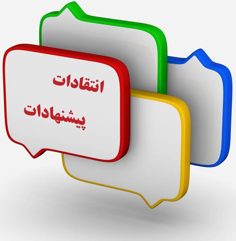 بخش نظرات و پیشنهادات در سایت حوزه یزد راه اندازی شد