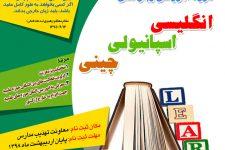 آغاز ثبتنام دوره آموزشي زبانهاي خارجي در حوزه علميه استان يزد + پوستر