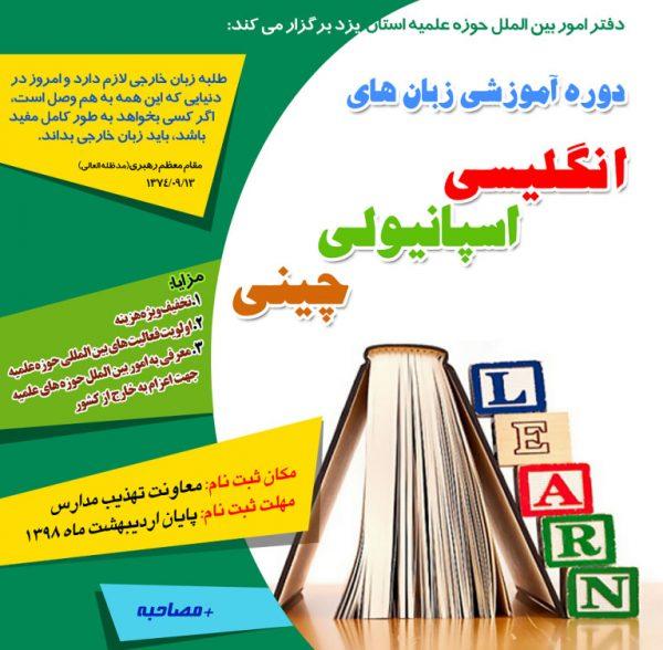 آغاز ثبتنام دوره آموزشی زبانهای خارجی در حوزه علمیه استان یزد + پوستر