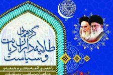 گردهمایی بزرگ «طلایه داران تبلیغ» در یزد برگزار می شود
