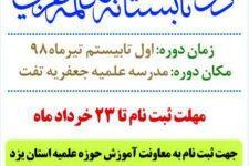برگزاری دوره تابستانی مکالمه عربی