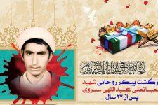 مراسم بزرگداشت شهيد تازه تفحص شده حجتالاسلام شعبانعلي عبداللهي در حوزه علميه استان يزد