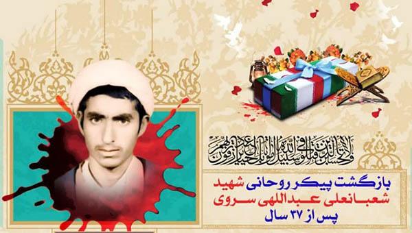 مراسم بزرگداشت شهید تازه تفحص شده حجتالاسلام شعبانعلی عبداللهی در حوزه علمیه استان یزد