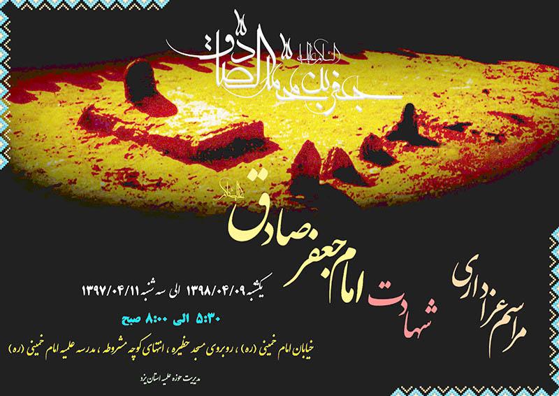 مراسم عزاداری شهادت امام جعفر صادق(علیهالسلام) در حوزه علمیه استان یزد برگزار میشود