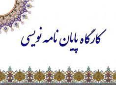 برگزاري کـارگاه پایان نامه نویسی طلاب حوزه علميه استان يزد