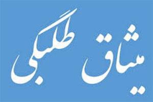 برگزاري دوره ميثاق طلبگي ويژه طلاب پايه اول حوزه علميه استان يزد