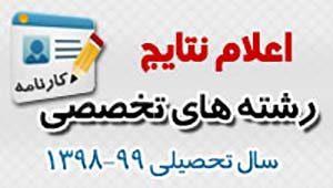 اعلام نتایج نهایی پذیرفته شدگان سطح ۲ مرکز تخصصی حقوق و قضای اسلامی – شعبه یزد