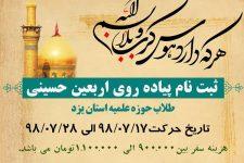 آغاز ثبت نام پيادهروي اربعين حسيني ويژه طلاب حوزه علميه استان يزد + پوستر