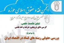 بررسي حقوقي ريشههاي فساد در اقتصاد ايران + پـوستر