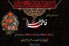 مراسم عزاداری شهادت حضرت فاطمه(س) در حوزه علمیه یزد + پوستر