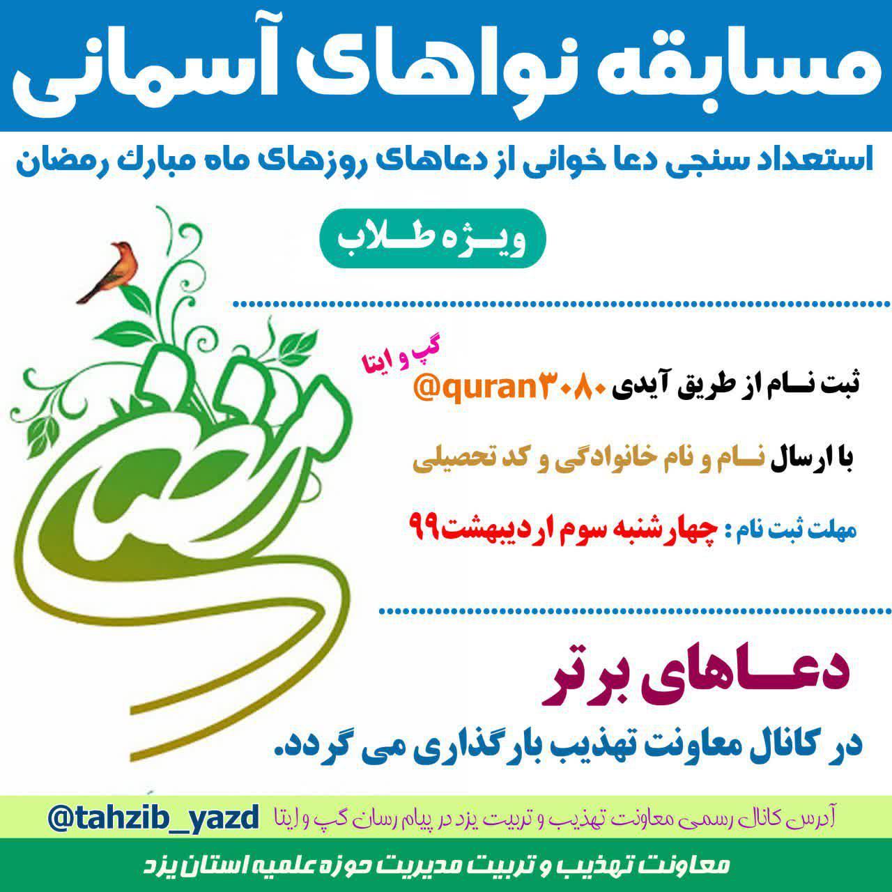 معاونت تهذیب حوزه علمیه استان یزد، مسابقه «نواهای آسمانی» را برگزار می کند.