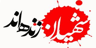 حاج آقای شمس، مدیر حوزه استان، دو تا از بچهها را صدا زد و آرام با آنها صحبت کرد. آنها وارد غسالخانه شدند و جنازه را تحویل گرفتند و مشغول شدند.