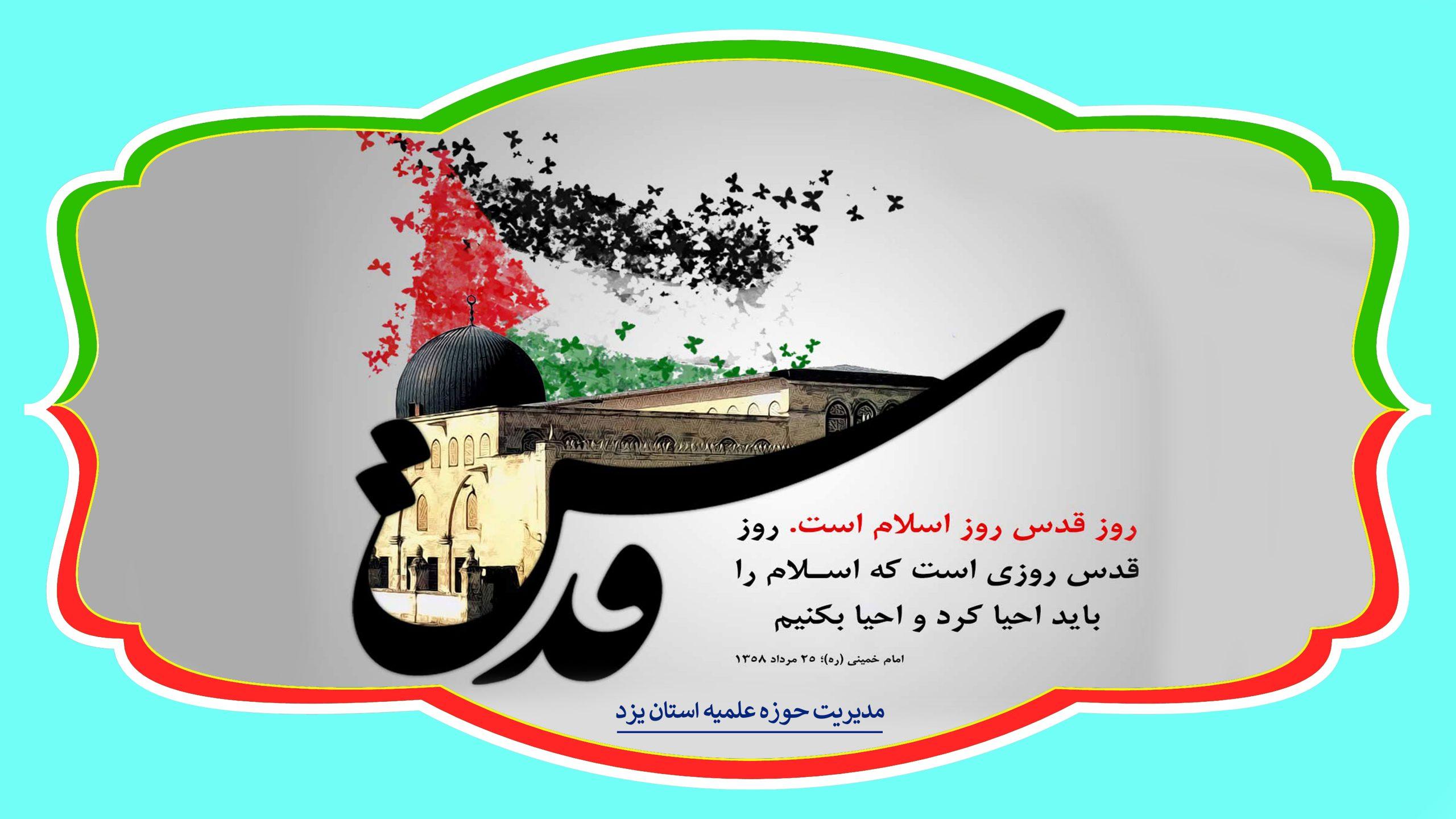واحد رسانه حوزه علمیه استان یزد، اقدام به تهیه پوسترهایی با موضوع قدس برای نشر در فضای مجازی کرد.