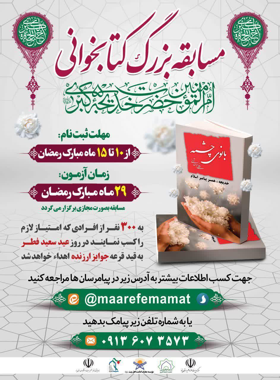 به مناسبت سالروز وفات حضرت خدیجه علیهاالسلام، مسابقه کتابخوانی «بانوی چشمه» در یزد برگزار می شود.