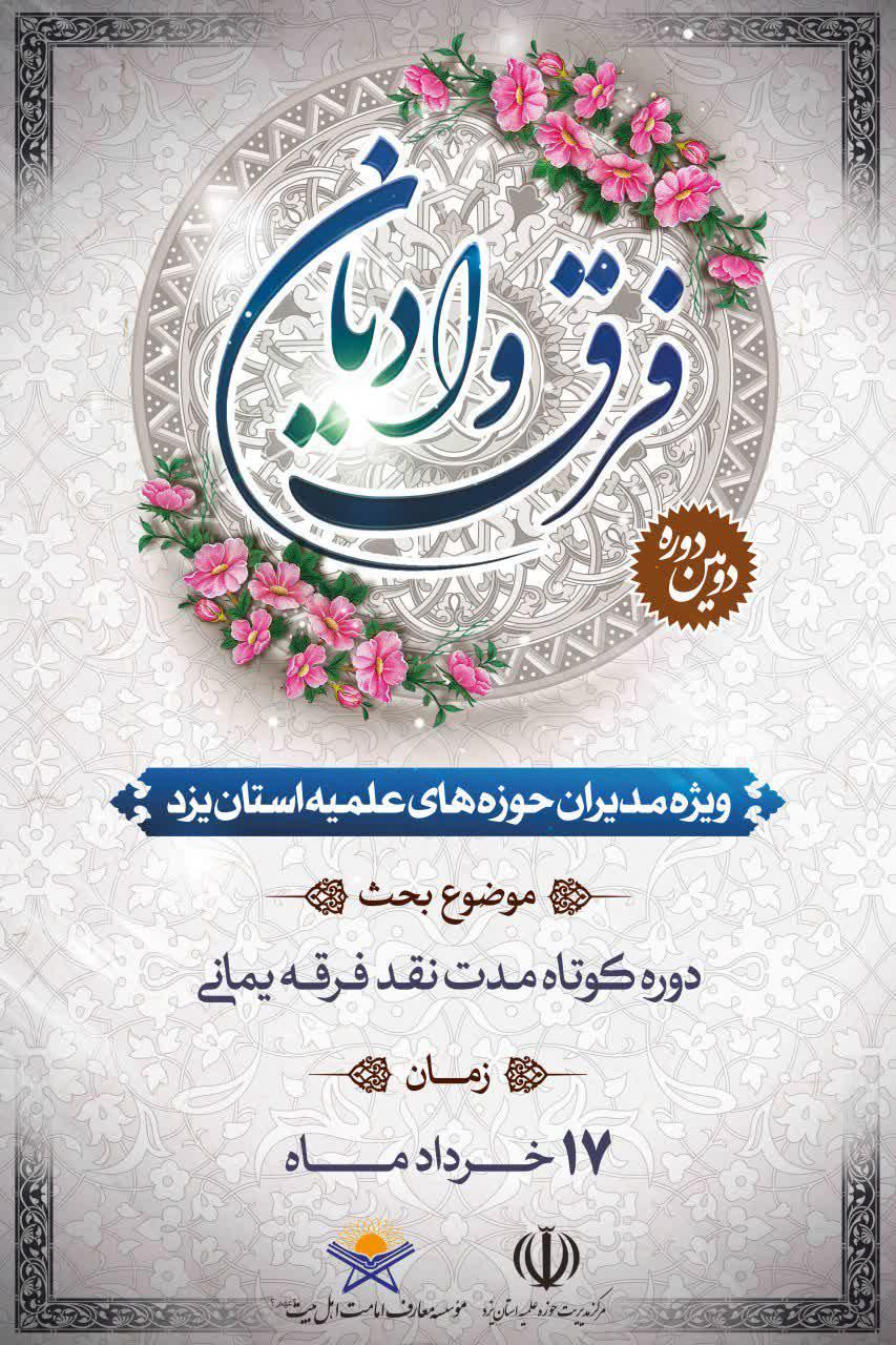 دومین دوره فرق و ادیان ویژه مدیران مدارس علمیه استان یزد برگزار می شود.