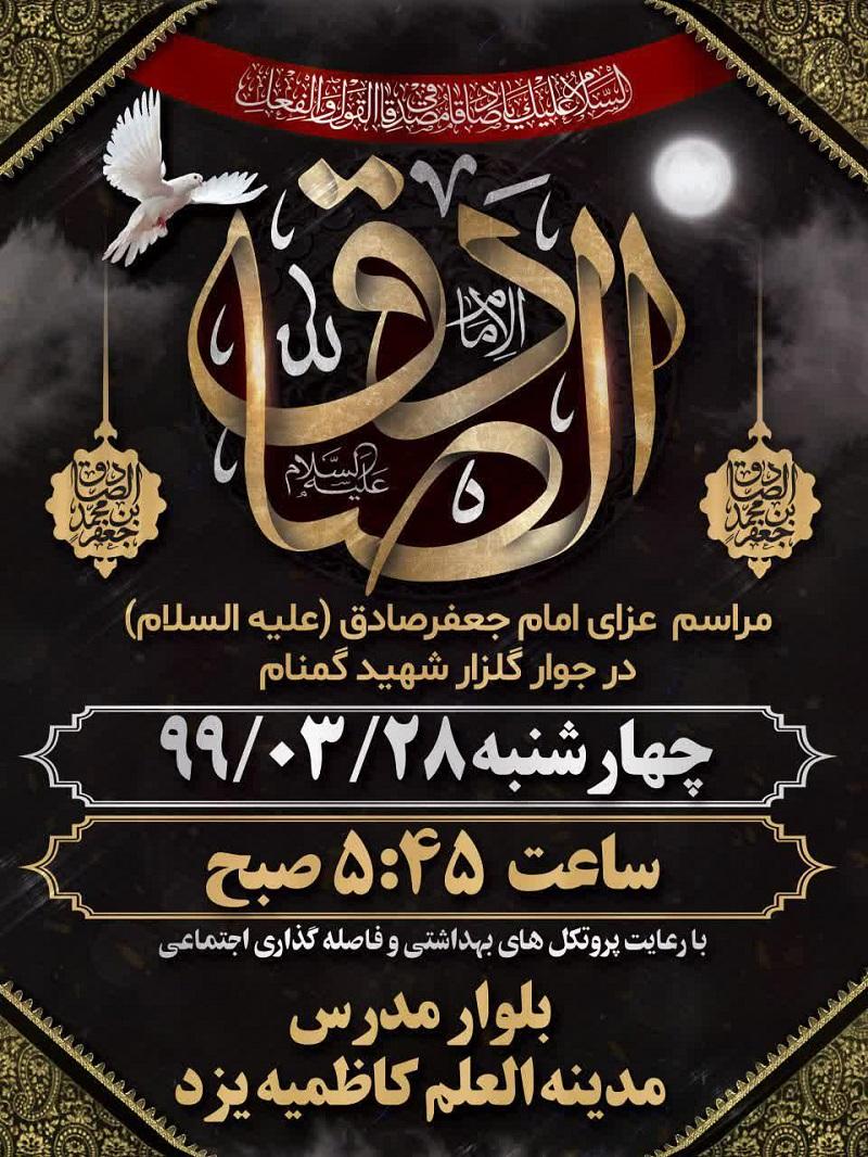 مراسم شهادت امام صادق(ع) در مدرسه مدینه العلم کاظمیه یزد برگزار می شود.