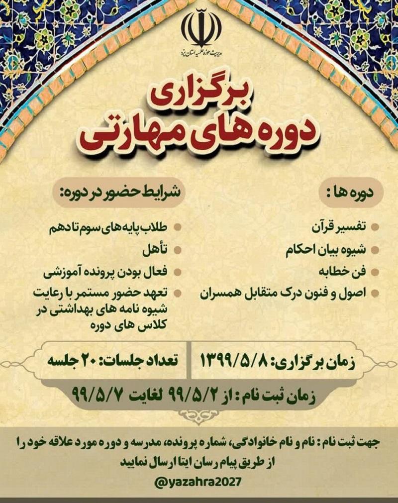 حوزه علمیه استان یزد در تابستان ۹۹، اقدام به برگزاری «دوره های مهارتی» در چهار رشته کرده است.