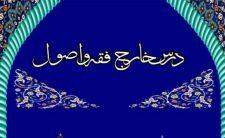 معاون آموزش حوزه علمیه استان یزد از برگزاری درس خارج فقه و اصول در سال تحصیلی جدید در حوزه استان خبر داد.