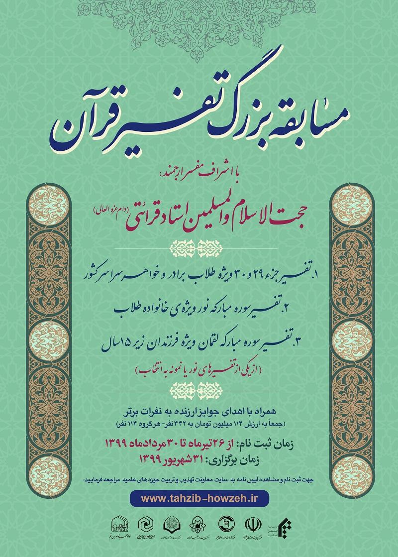 معاونت تهذیب حوزه های علمیه اقدام به برگزاری مسابقه «تفسیر قرآن» برای طلاب و خانواده های ایشان کرده است.