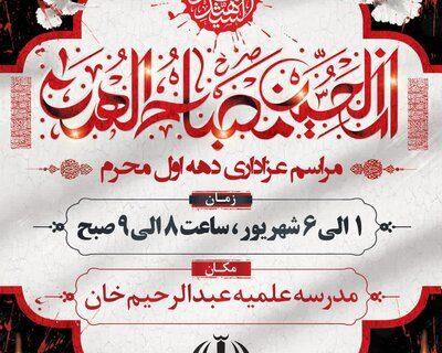 مراسم عزاداری سرور و سالار شهیدان در مدیریت حوزه علمیه استان یزد برگزار می شود.