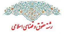 نتایج قبول شدگان تحصیل در سطح دو رشته حقوق و قضای اسلامی حوزه علمیه استان یزد، اعلام شد.