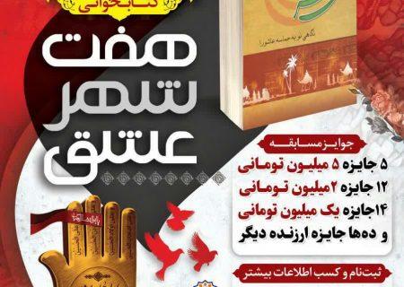 مسابقه کتابخوانی کتاب «هفت شهر عشق» به مناسبت ایام محرم در یزد برگزار می شود.