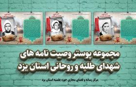 مجموعه پوستر وصیت نامه های شهدای روحانی استان یزد
