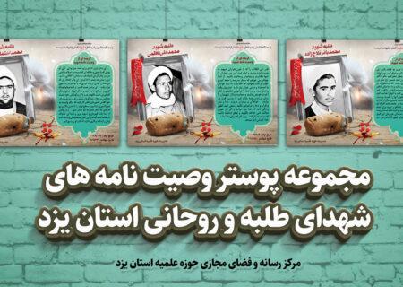 پوستر وصیت نامه های شهدای روحانی و طلبه در حوزه علمیه استان یزد، طراحی شد.