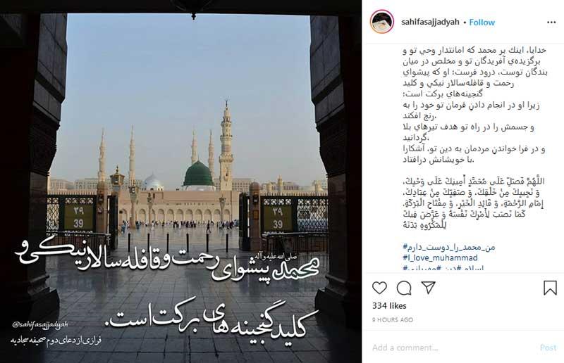 پویش من محمد را دوست دارم