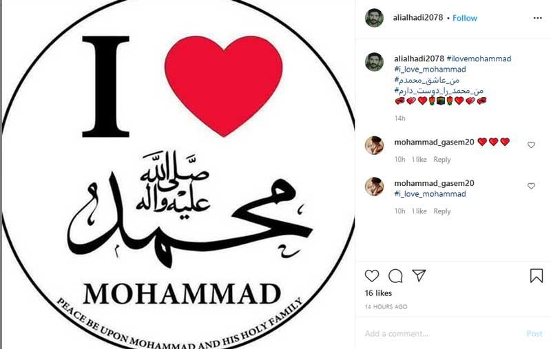 کمپین من محمد را دوست دارم