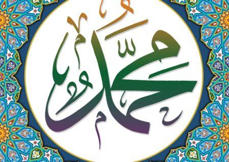 پویش «من محمد را دوست دارم»