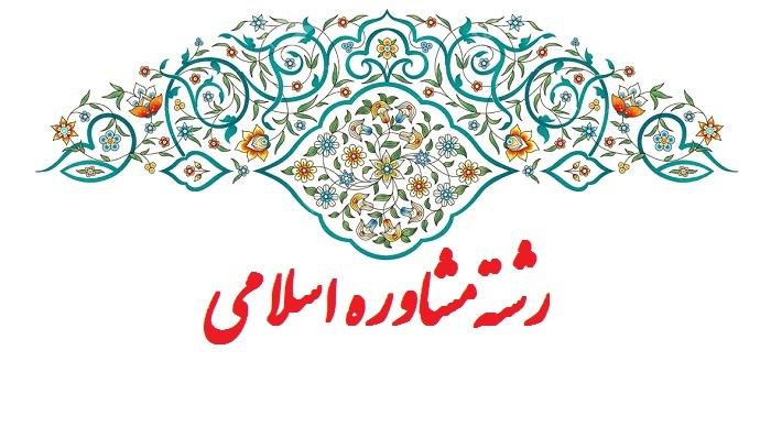 اسامی قبول شدگان تحصیل در رشته مشاوره اسلامی حوزه علمیه استان یزد اعلام شد.