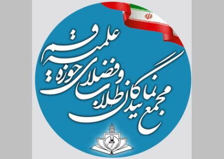 واکنش مجمع نمایندگان طلاب و فضلای حوزه علمیه قم به سخنان رئیس جمهور
