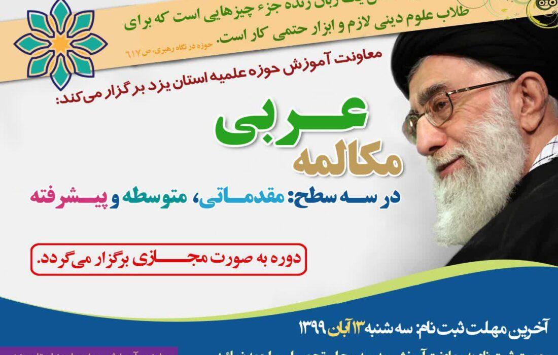 با توجه به شیوع بیماری کرونا، اولین دوره مجازی آموزش مکالمه عربی در حوزه علمیه استان یزد برگزار میشود.