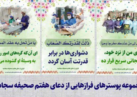 مجموعه پوسترهای فرازهایی از دعای هفتم صحیفه سجادیه