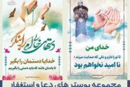 مجموعه پوسترهای دعا و استغفار