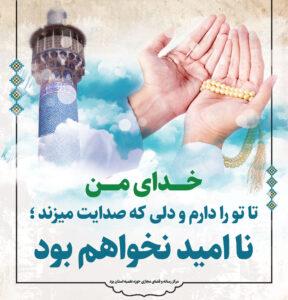 پوستر خدا و دعا