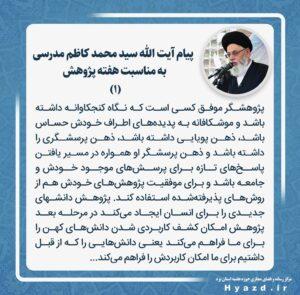 عکس نوشته آیت الله مدرسی