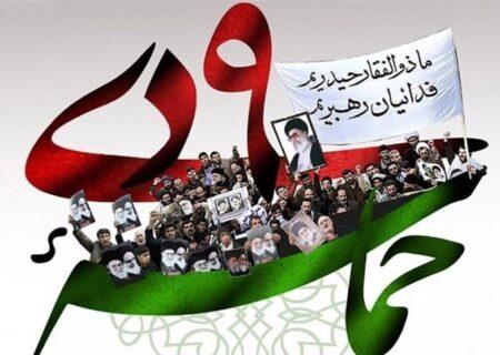 بیانیه حوزه علمیه استان یزد به مناسبت سالروز حماسه ۹ دی