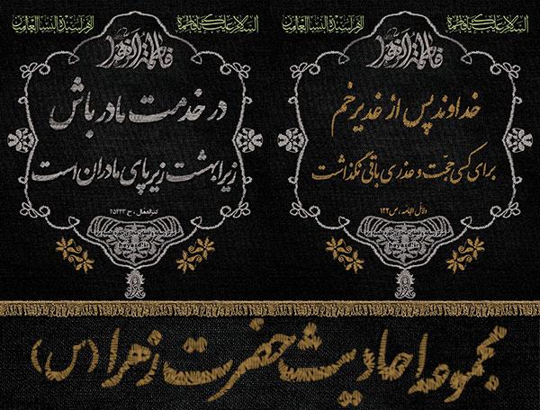 مجموعه احادیث تصویری از حضرت زهرا سلام الله علیها