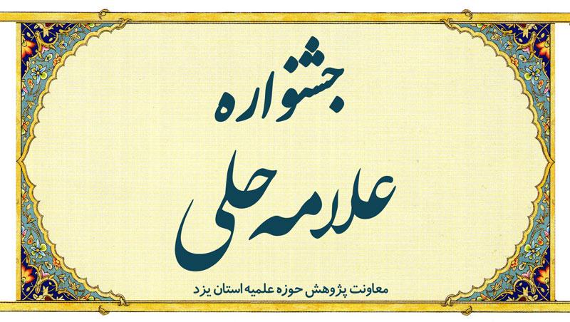 فراخوان جشنواره علامه حلی