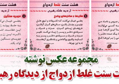 مجموعه عکس نوشته: هشت سنت غلط ازدواج در کلام رهبری
