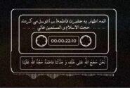 پادکست توسل ائمه اطهار به حضرت زهرا (س)