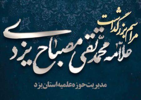 مراسم بزرگداشت علامه مصباح یزدی برگزار می شود